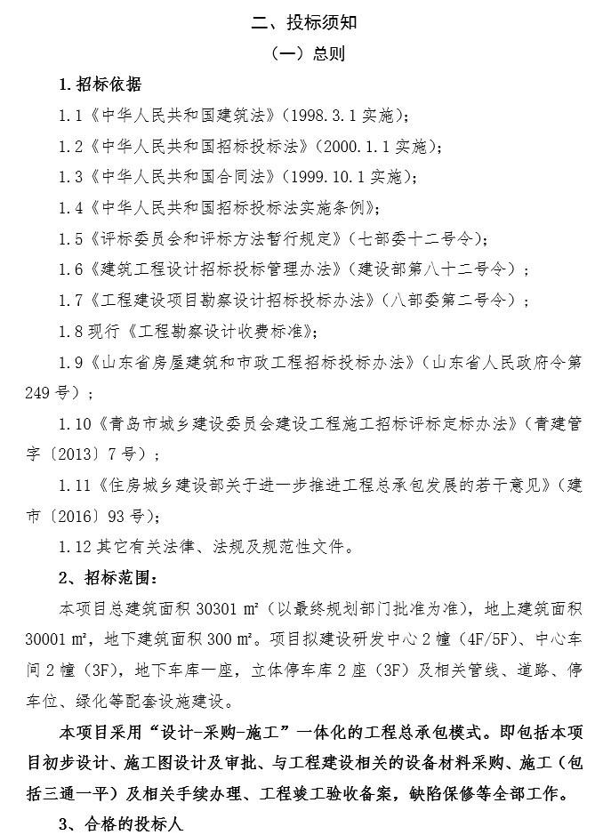 军民融合产业园工程总承包EPC招标文件