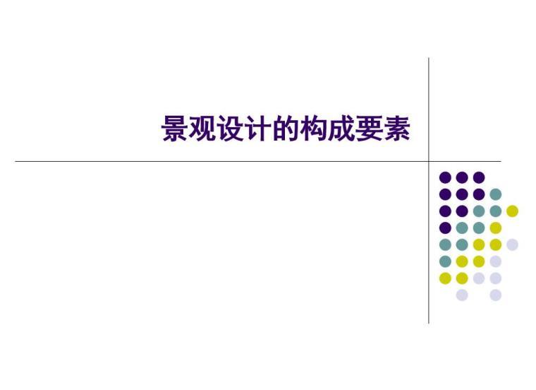 景观设计的构成要素讲义(PPT+79页)-景观设计的构成要素讲义 (1)