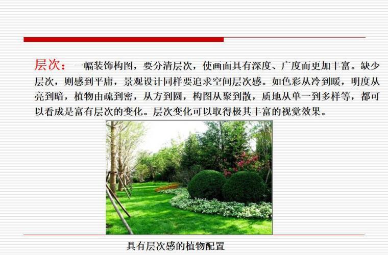 景观设计手法浅析(PPT+25页) (9)