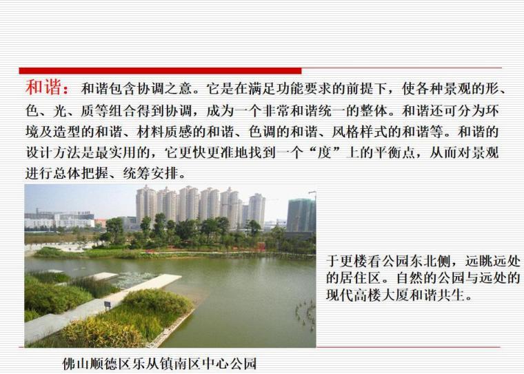 景观设计手法浅析(PPT+25页) (8)