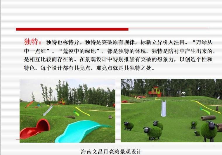 景观设计手法浅析(PPT+25页) (10)