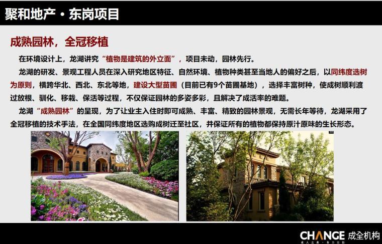知名地产住宅景观设计(PPT+38页)-知名地产住宅景观设计 (1)