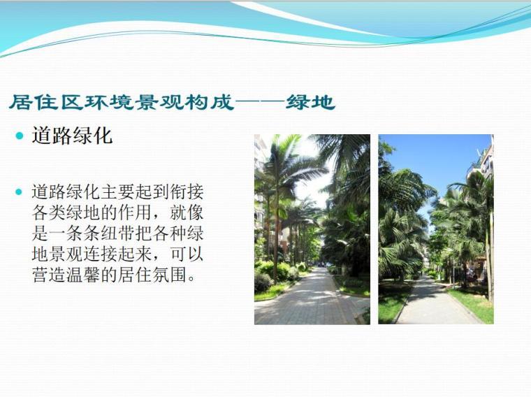居住区景观设计讲义 (8)