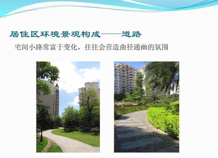 居住区景观设计讲义 (9)