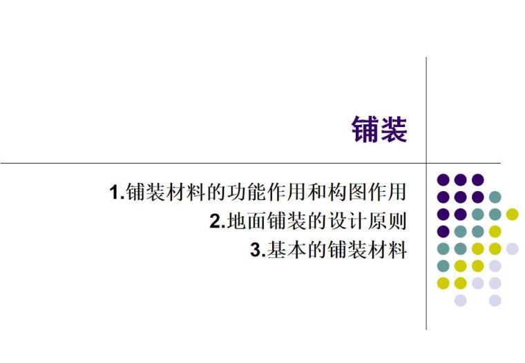 景观设计的构成要素讲义(PPT+79页)-景观设计的构成要素讲义 (9)