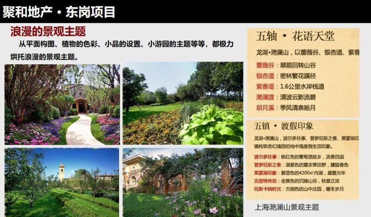 知名地产住宅景观设计(PPT+38页)-知名地产住宅景观设计 (2)