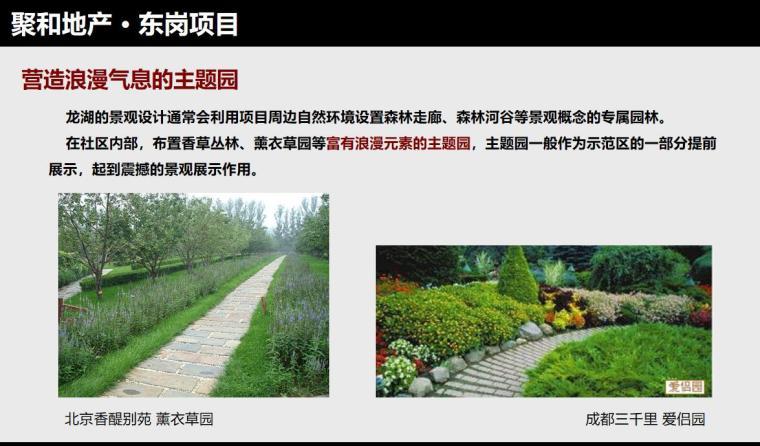 知名地产住宅景观设计(PPT+38页)-知名地产住宅景观设计 (4)