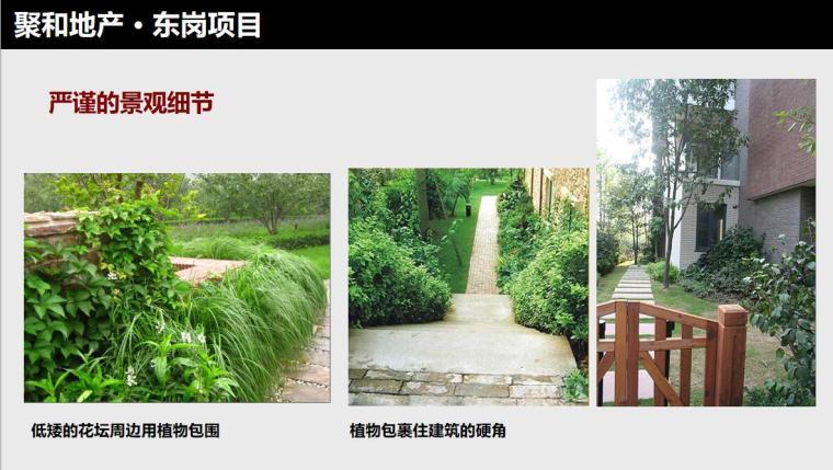 知名地产住宅景观设计(PPT+38页)-知名地产住宅景观设计 (7)