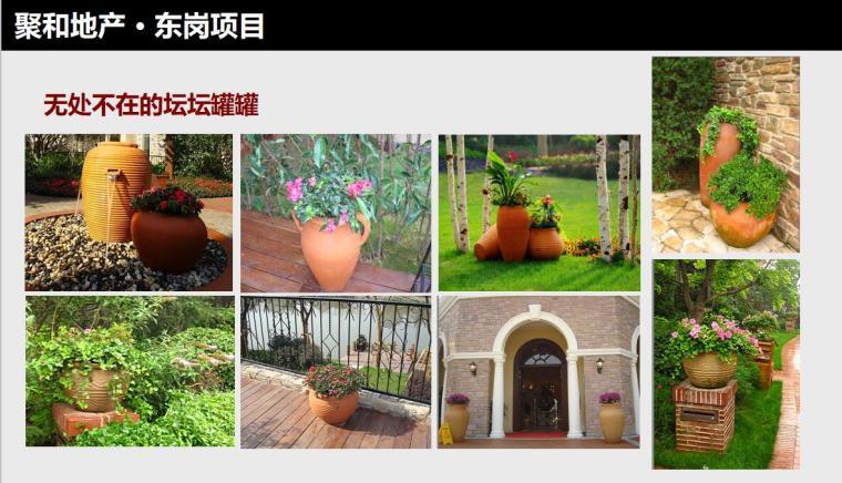 知名地产住宅景观设计(PPT+38页)-知名地产住宅景观设计 (6)