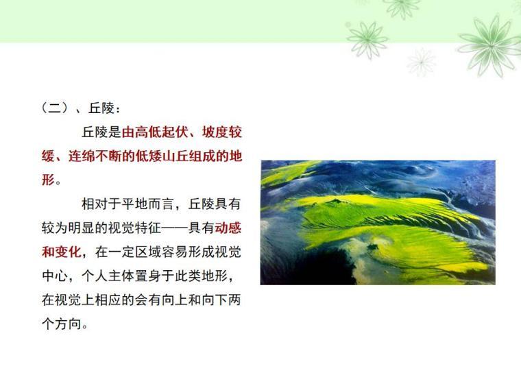 景观设计分类和设计方法讲义(PPT+45页)-景观设计分类和设计方法讲义 (4)