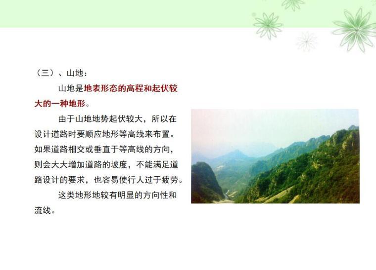 景观设计分类和设计方法讲义(PPT+45页)-景观设计分类和设计方法讲义 (5)
