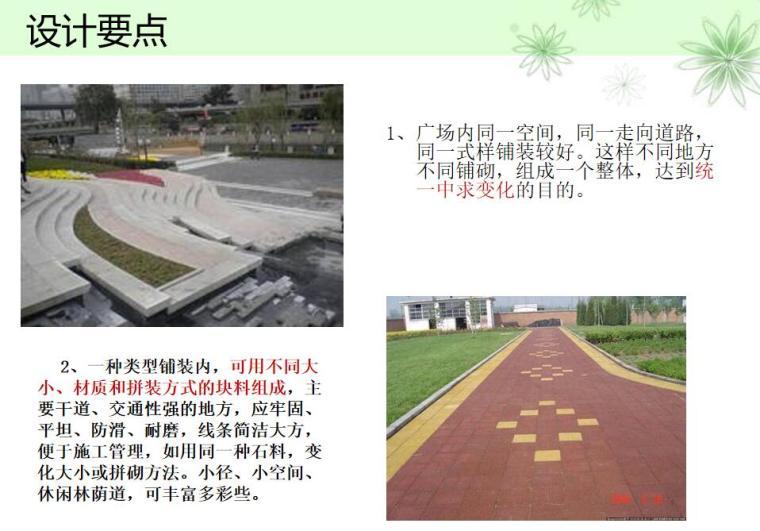 景观设计分类和设计方法讲义(PPT+45页)-景观设计分类和设计方法讲义 (10)