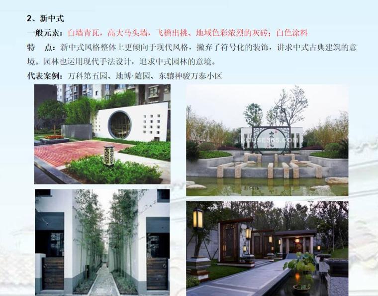 地产景观设计风格分析讲义(PPT+29页)-地产景观设计风格分析 (5)