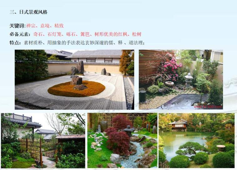 地产景观设计风格分析讲义(PPT+29页)-地产景观设计风格分析 (6)