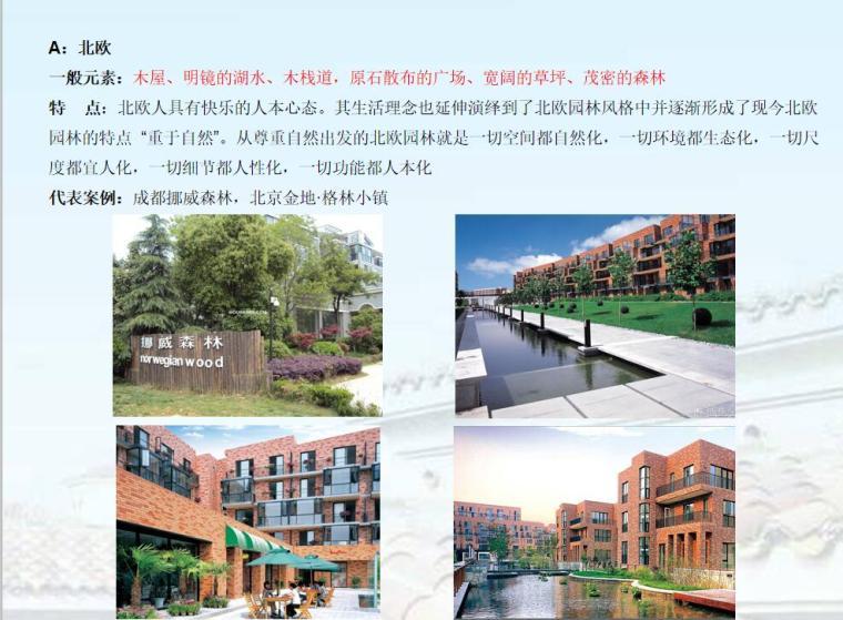 地产景观设计风格分析讲义(PPT+29页)-地产景观设计风格分析 (8)