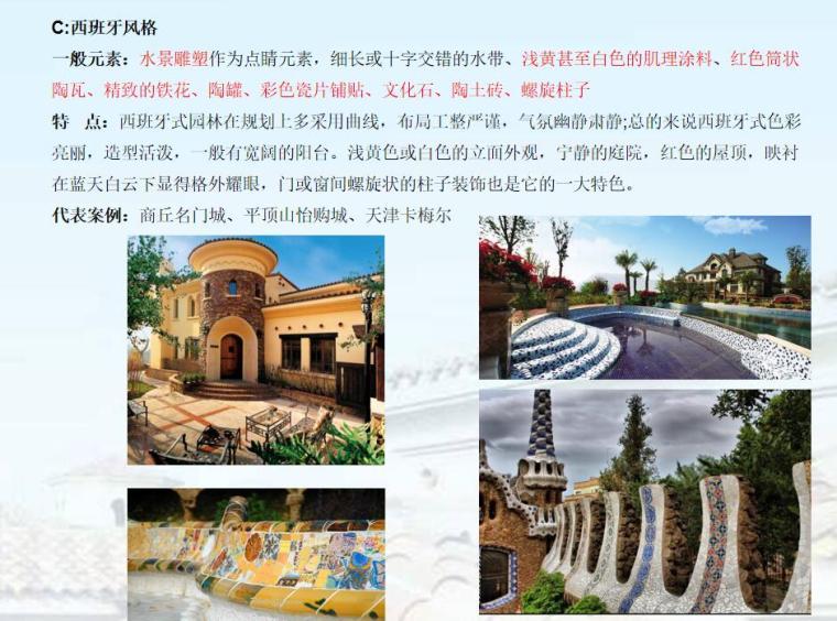地产景观设计风格分析讲义(PPT+29页)-地产景观设计风格分析 (10)