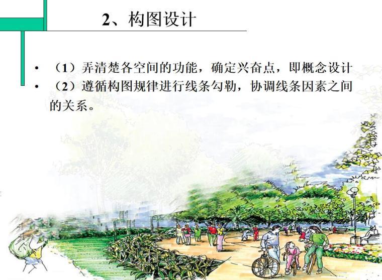 园林景观的构图设计 (1)