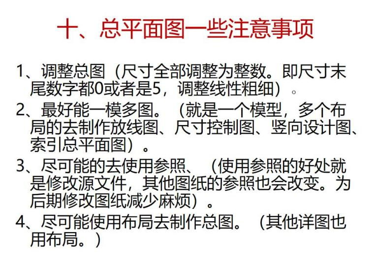 浅谈景观施工图的做法 (8)