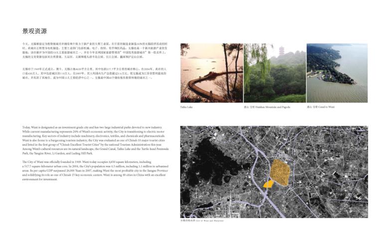 03景观资源