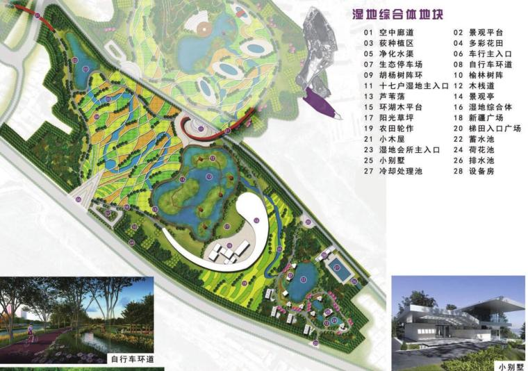 [新疆]水上乐园综合公园景观概念设计-湿地综合体地块