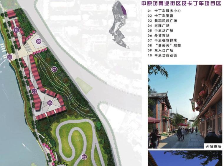 [新疆]水上乐园综合公园景观概念设计-中原坊商业街区及卡丁车项目区
