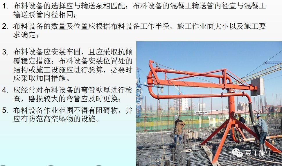 混凝土的制备、施工、养护、质量控制_29
