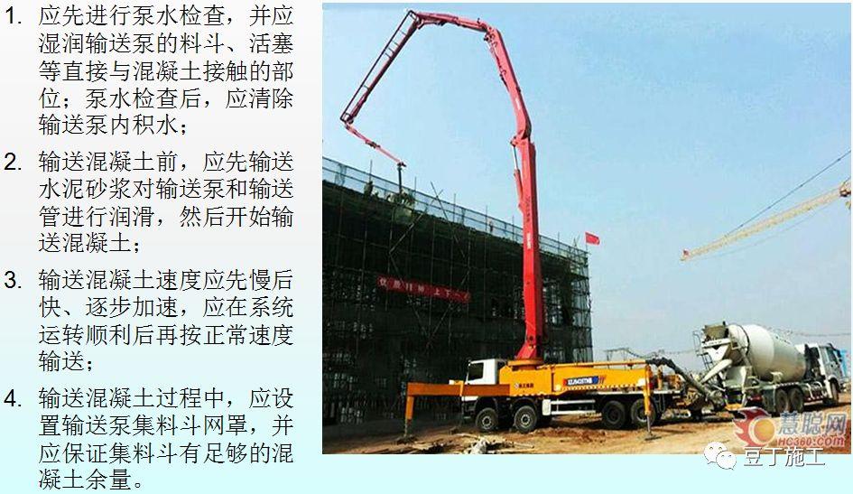 混凝土的制备、施工、养护、质量控制_31