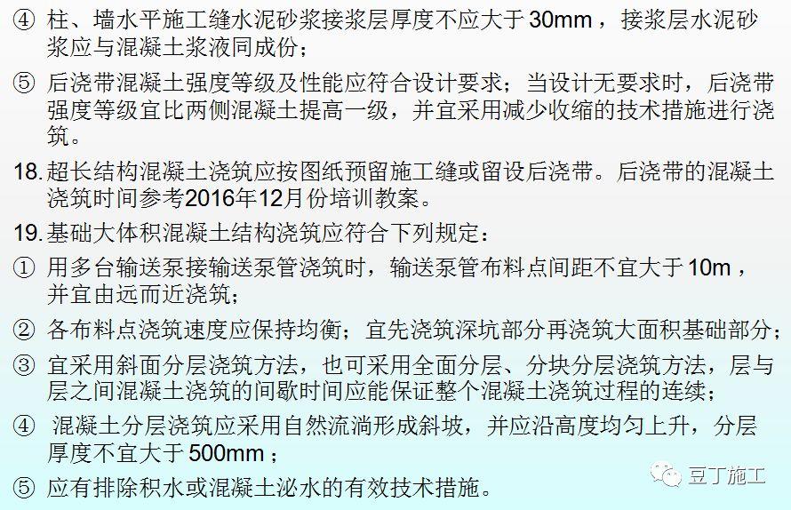 混凝土的制备、施工、养护、质量控制_39