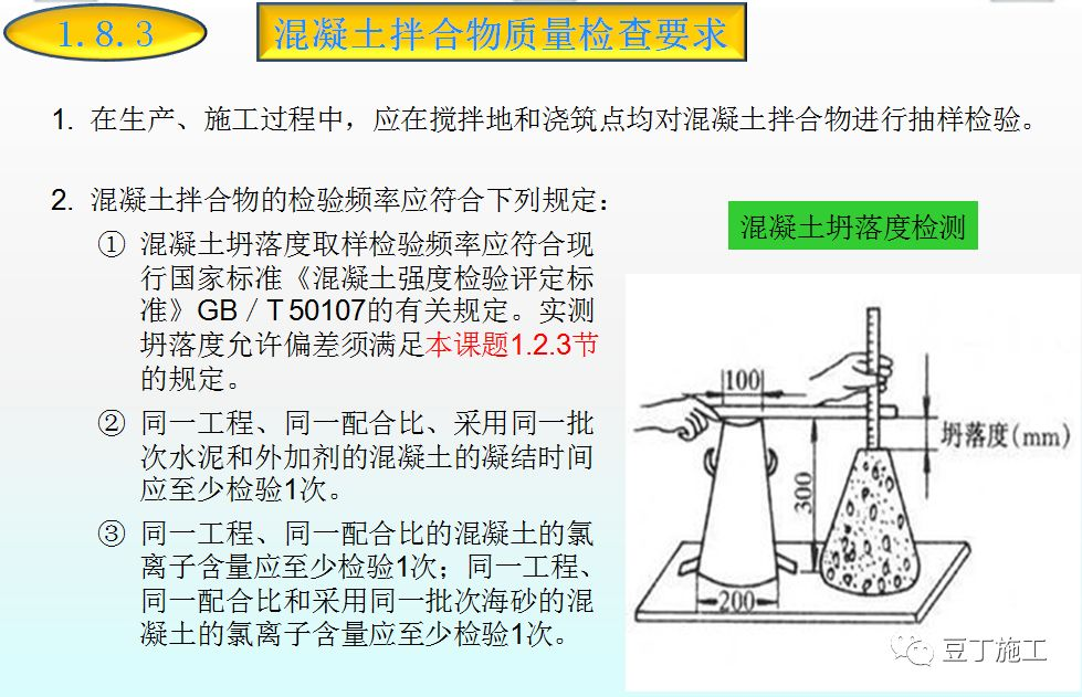 混凝土的制备、施工、养护、质量控制_63