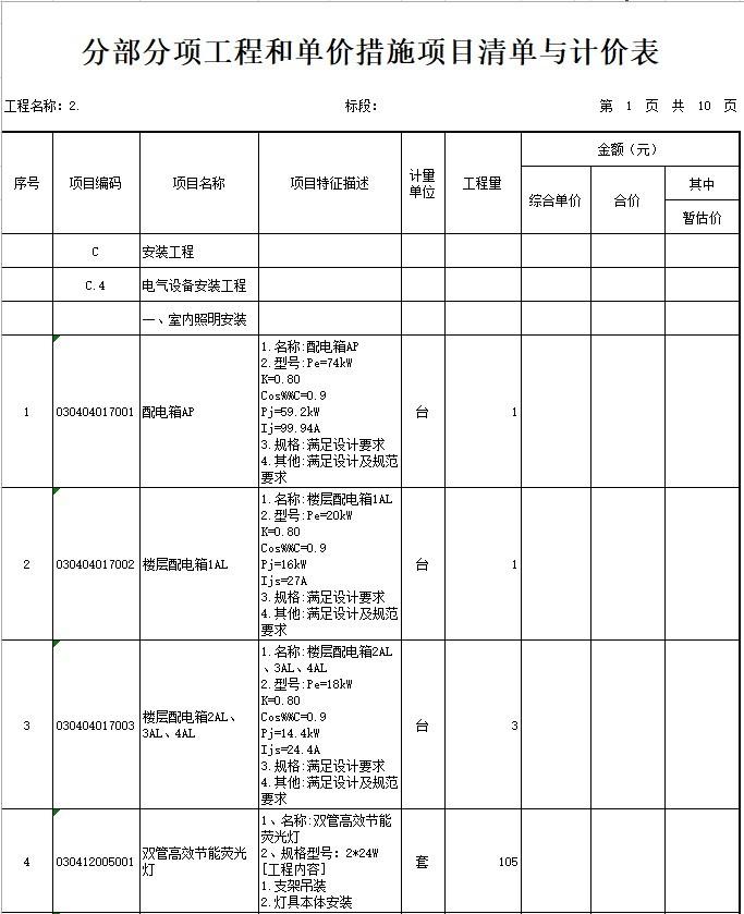 小学教学综合楼建设项目(安装)工程量清单