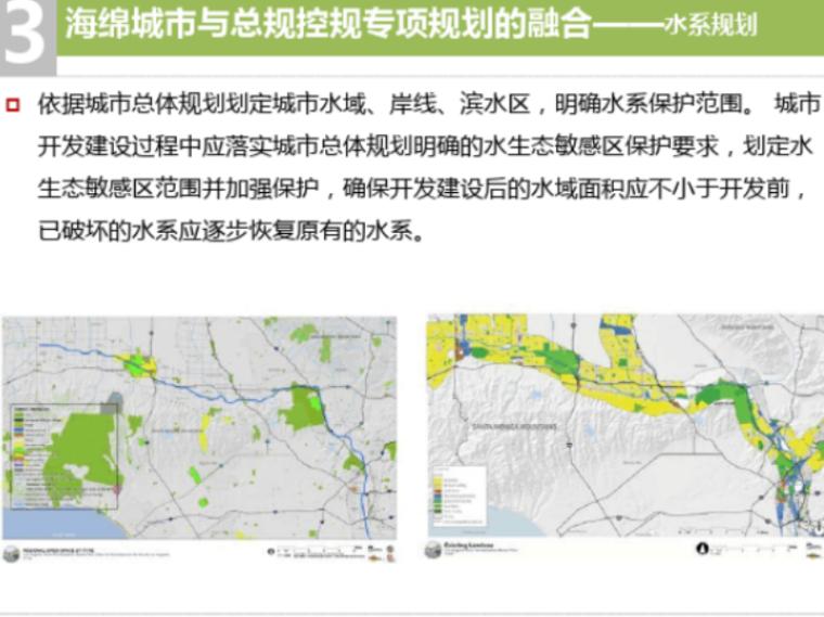 城市规划视角下的海绵城市规划建设相关问题-水系规划