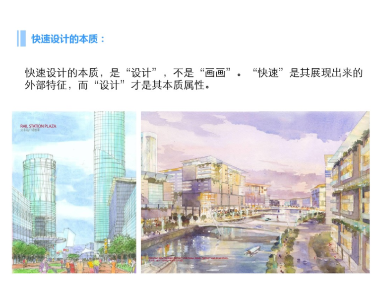 城市规划专业快速设计课件126p-快速设计的本质
