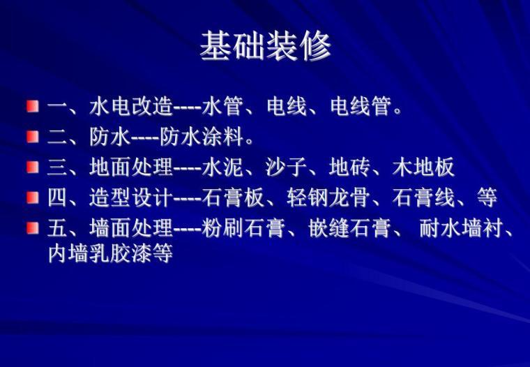 家装基础材料培训资料 (1)