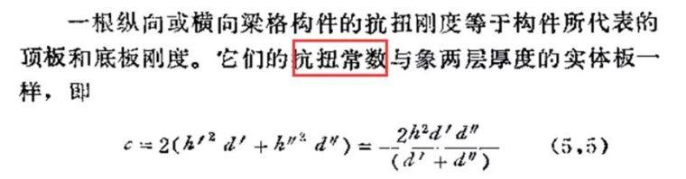 空心板桥横向分布系数案例详解,一次性搞懂_18