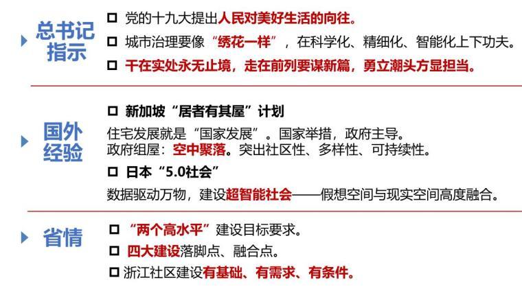 浙江未来社区试点工作方案解读(PDF+54页)