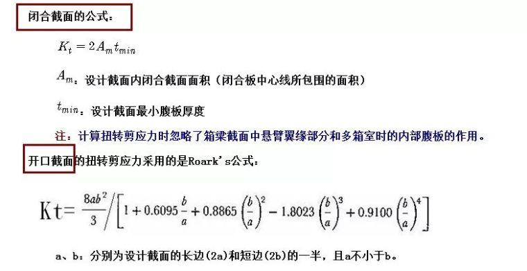 空心板桥横向分布系数案例详解,一次性搞懂_29