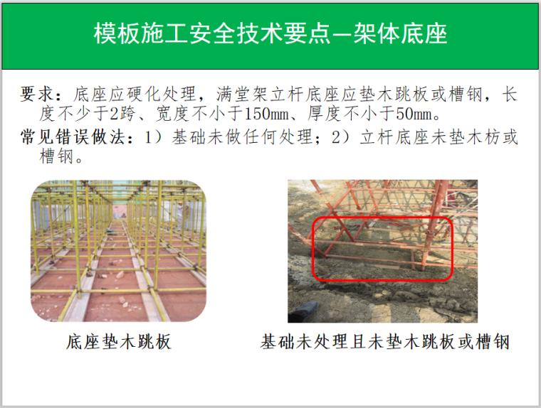 模板施工安全技术要点—架体底座