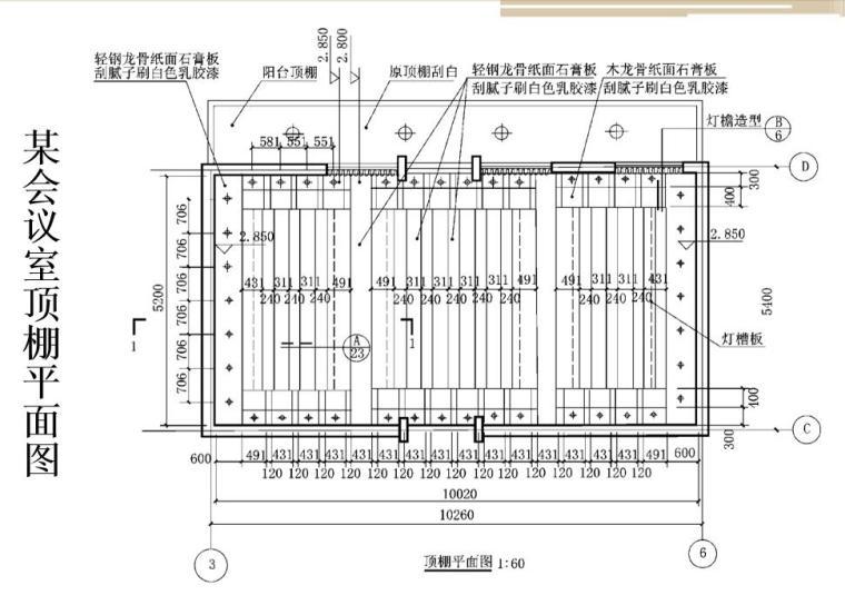 装饰施工图的识读-21p-装饰施工图的识读 (3)