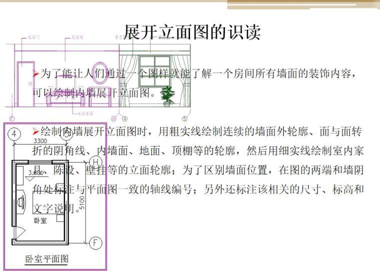 装饰施工图的识读-21p-装饰施工图的识读 (6)