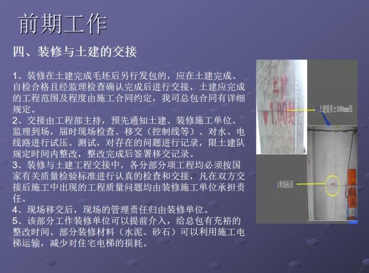 精装修管理讲义 (2)