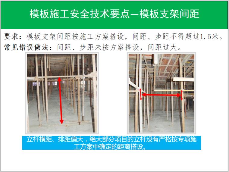 模板施工安全技术要点—模板支架间距