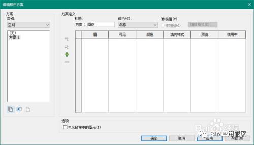 revit怎么设置平面视图颜色方案_6