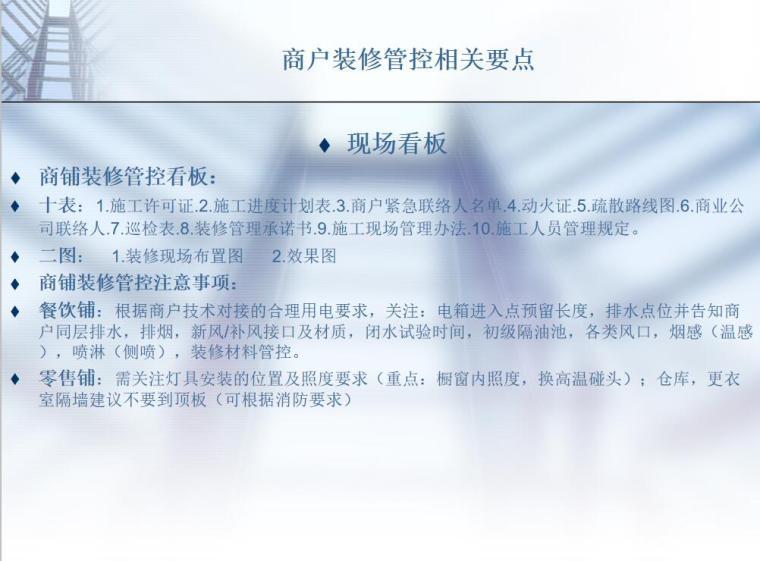 商户装修管控相关要点-23p-商户装修管控相关要点 (1)
