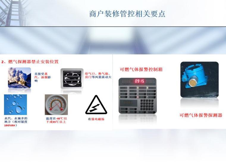 商户装修管控相关要点-23p-商户装修管控相关要点 (9)