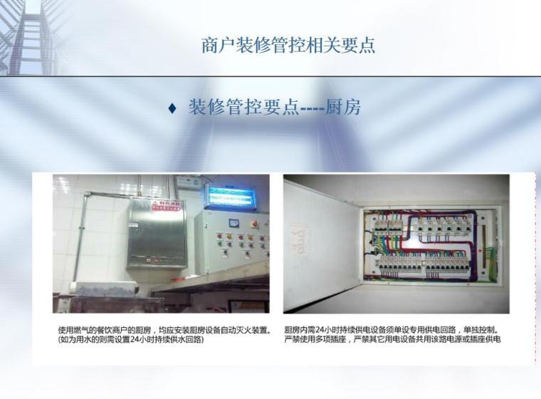 商户装修管控相关要点-23p-商户装修管控相关要点 (6)