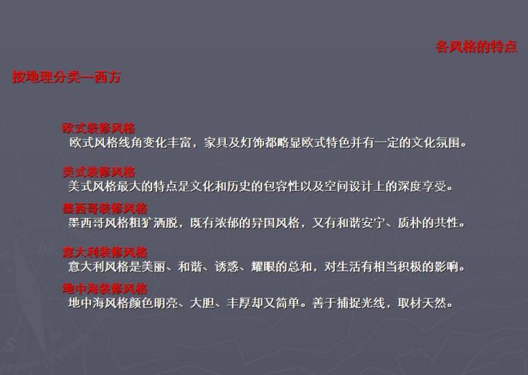 各类装修风格及特点(PPT+63页)-各类装修风格及特点 (3)