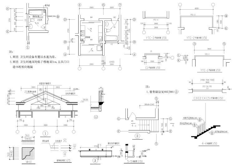 某七层多层住宅建筑方案扩初图-节点剖面图