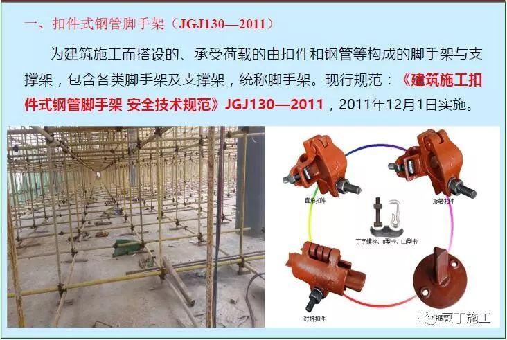 扣件钢管脚手架安全措施资料下载-扣件式钢管脚手架安全技术规范图文讲解