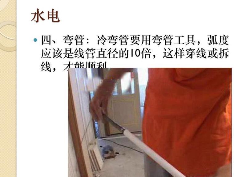 图解家庭基本装修全过程-120p-图解家庭基本装修全过程 (3)