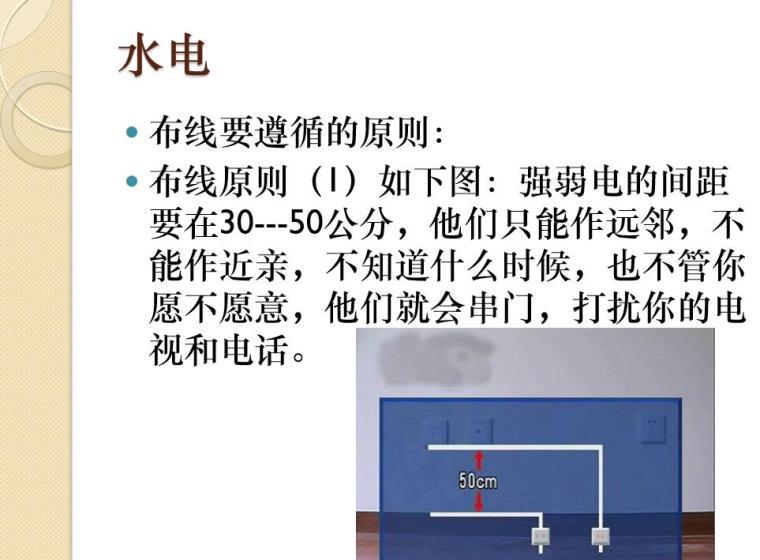 图解家庭基本装修全过程-120p-图解家庭基本装修全过程 (4)